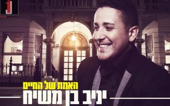 """Haemet Shel Hachayim"" A New Single From Yaniv Ben Mashiach"