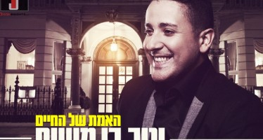 """Haemet Shel Hachayim"" A New Single From Yaniv Ben Mashiach"
