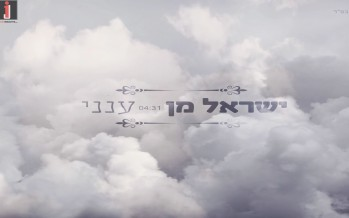 "Ellul Is Already Here: Yisrael Mann ""Aneni"""