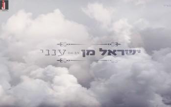 """Ellul Is Already Here: Yisrael Mann """"Aneni"""""""