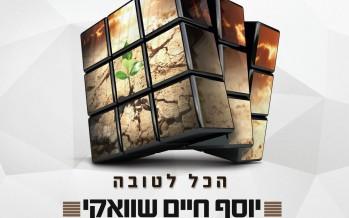 "Yosef Chaim Shwekey With An All New Album ""Hakol Letova"" [Audio Sampler]"
