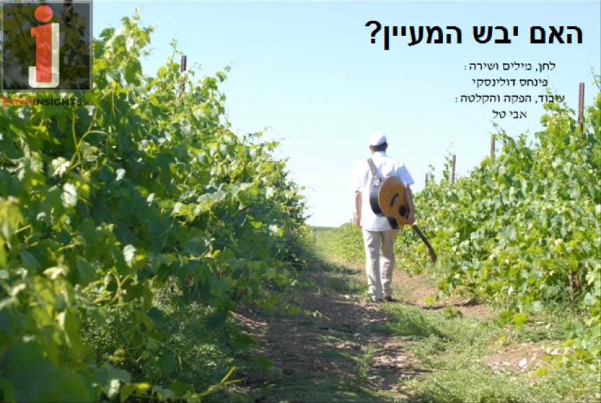 Pinchas Dolinsky – HaIm Yavash Ma'yan