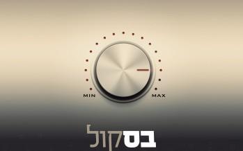 "Chaim Shlomo Mayes With A Surprising & Innovative Album ""Bass Kol"""