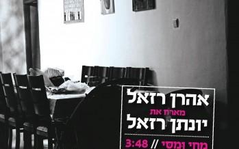 "The Slichos Duet: Aaron & Yonatan Razel Sing From Slichos ""Machey U'Massey"""