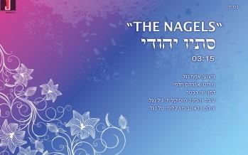 """Assaf & Gil Nagel """"Stav Yehudi"""""""