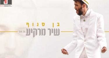 """Ben Snof Releases New Single """"Shir Meirokiya"""""""
