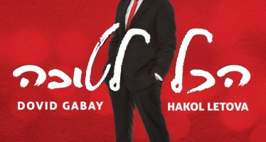 Dovid Gabay is Back! Brand New CD in Stores Soon