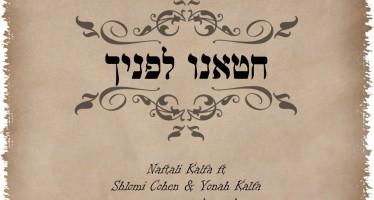 Chatanu Lefanecha – Naftali Kalfa ft. Shlomi Cohen & Yonah Kalfa [Official Music Video]