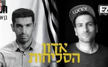 EZ & Chanan Ben Ari – Adon Ha'Slichot