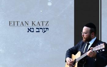 "Eitan Katz Releases New Single ""Ye'erav Na"""