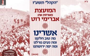 "In Honor of ""Hakel 5776″ Yochai Kfir Presents: 'Ashreinu'  Moetzet & Avremi Roth"
