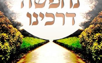 Moshe Hominer – Nachpesah