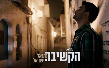 Nesanel Yisrael – Hakshiva
