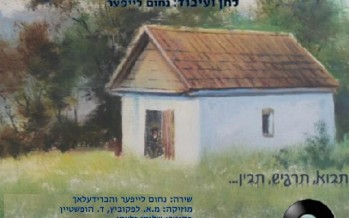 Nuchem Leifer – Rosh Hashana Sheli