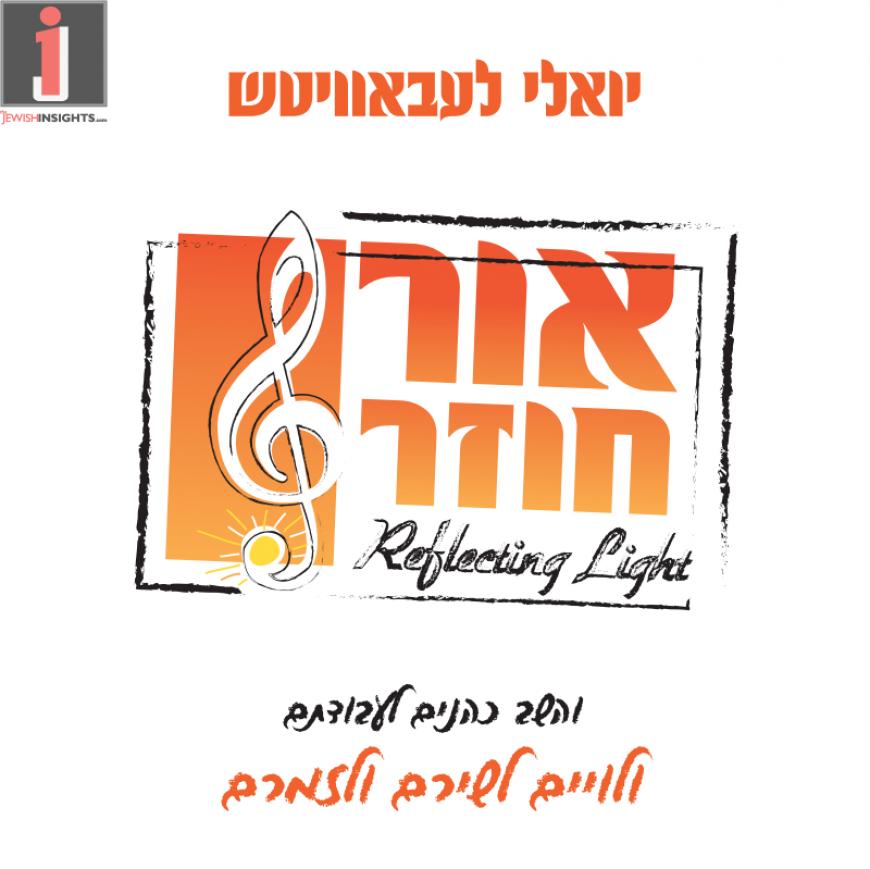 """Yoely Lebovits Announces New Kumzits Band """"Ohr Choizer"""""""