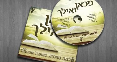 Reb Shloime Taussig – Mikaan V'Eileich [Audio Sampler]