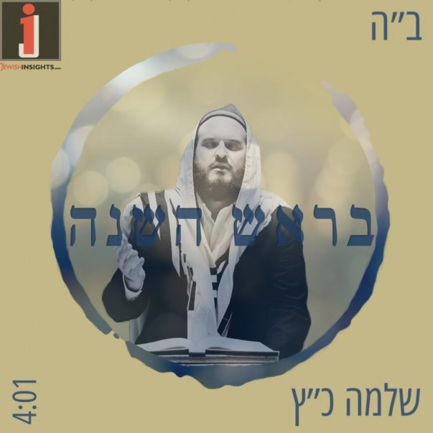 """""""B'Rosh Hashana"""" Shlomo Katz Prepares For Yomim Noroim"""