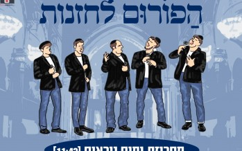 "The Cantors Forum ""Yamim Noraim Medley"""