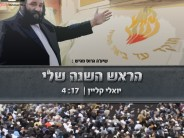 The Creators Of V'Afilu B'Hastura Release A New Hit In Honor Of Those Going To Uman