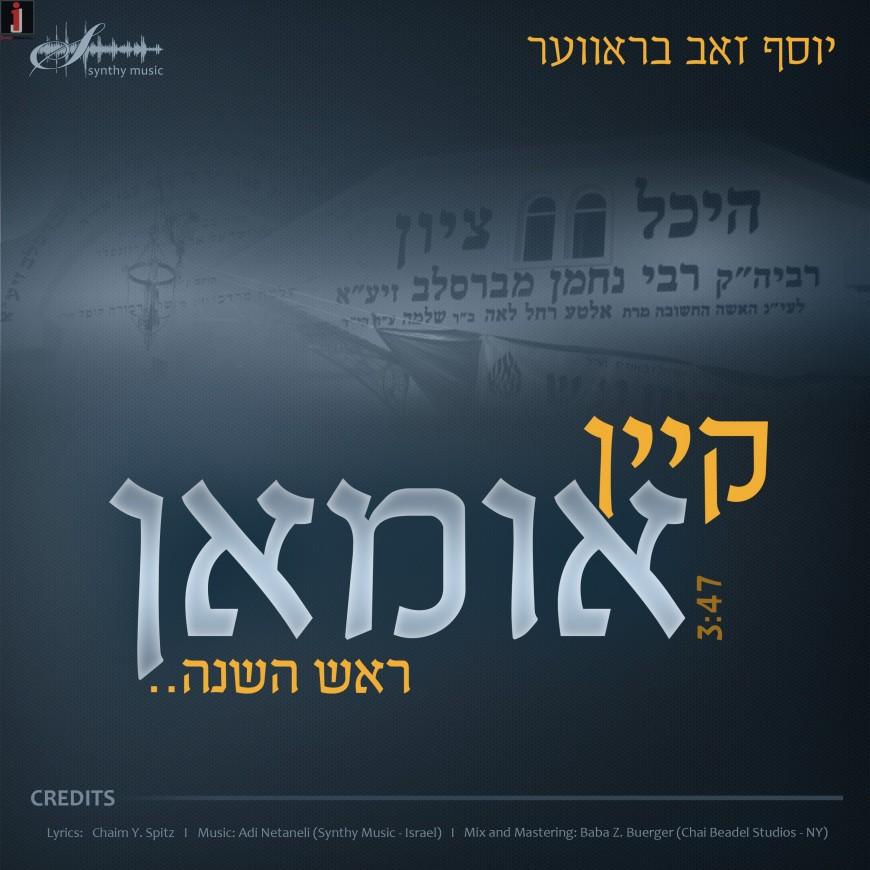 Yosef Zev Braver – Kien Uman