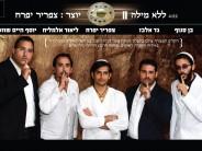 L'Lo Milah 2 – Released Special For Slichot Feat. Ben Snof, Gad Elbaz, Lior Elmaliach & Yosef Chaim Shwekey