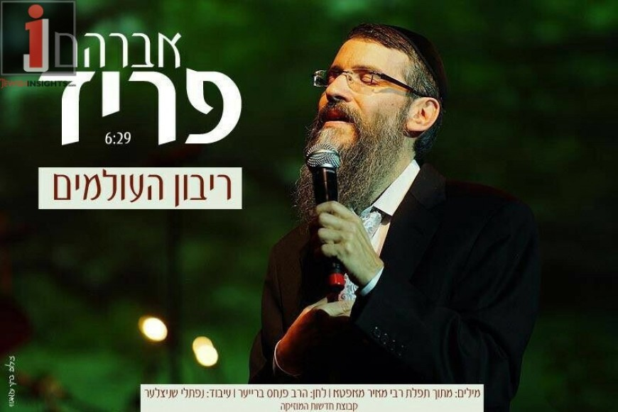"""Avraham Fried Releases New Single From Upcoming Album """"Riboin"""""""