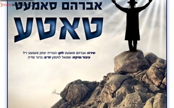 Avraham Samet – Tatte