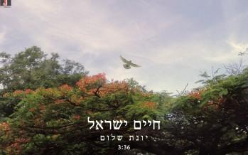 Chaim Israel – Yonat Shalom