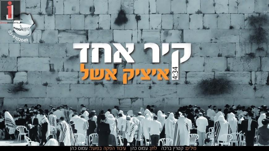 Itzik Eshel – Kir Echad – New Singel