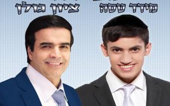Meydad Tasa & Tzion Golan – Mipi Kel