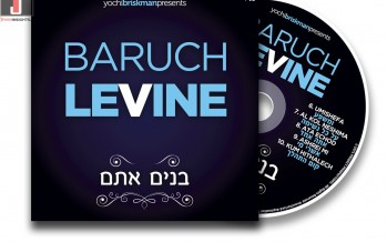 Baruch Levine – Bonim Atem Audio Sampler