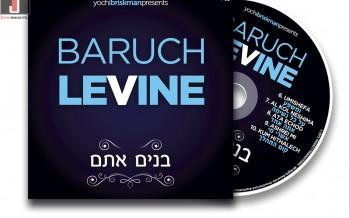 Baruch Levine – Bonim Atem Audio Sampler