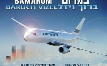 "Wedding Singer Baruch Vizel Releases a New Single ""Bamarom"""