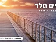 Chaim Gold – Me'at Zeh Harbeh [Music Video]