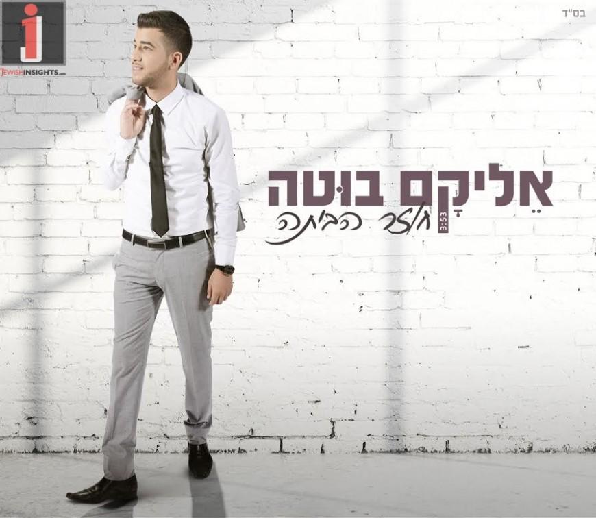 "Elikam Buta Return With A New Hit Song ""Chozer HaBaita"""