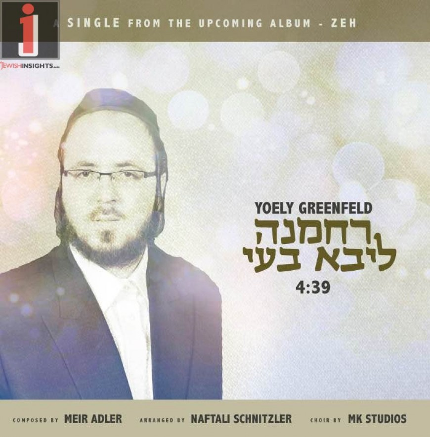"""Yoely Greenfeld Releases New Single From Upcoming Album """"Zeh"""""""