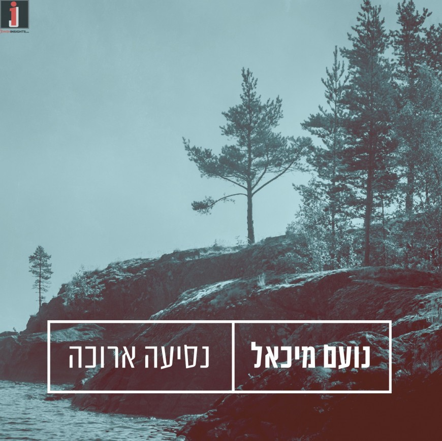 """A dramatic Comeback By Noam Michael """"Nesiah Arukah"""" The First Single Off His Upcoming Album"""