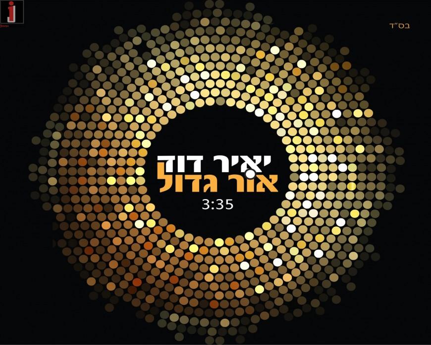 """In Honor Of Chanukah: Singer Yair David Releases His Debut Single """"Or Gadol"""""""