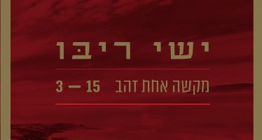 Finally! The First Single From Yishai Ribo Upcoming Second Album