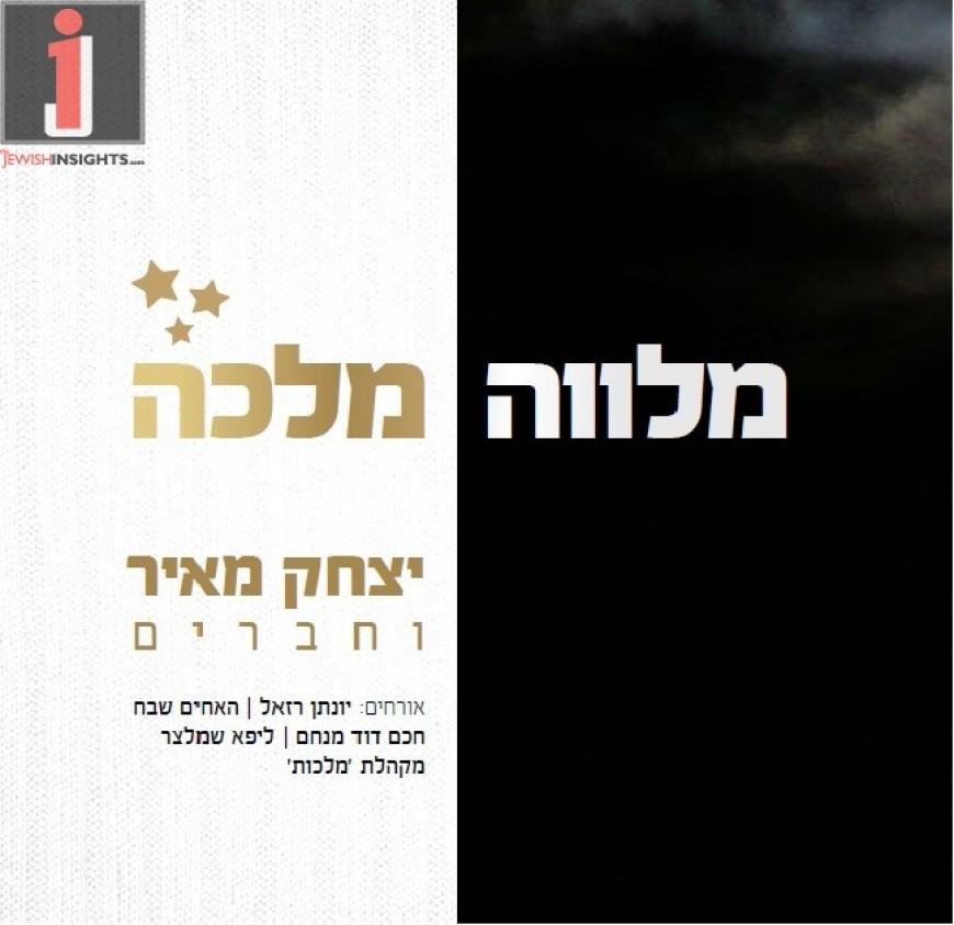 Yitzchak Meir – Melava Malka