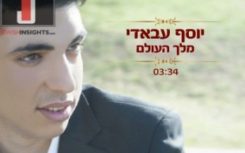 "Yosef Abadi Releases His Debut Single ""Melech Ha'Olam"""