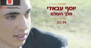 """Yosef Abadi Releases His Debut Single """"Melech Ha'Olam"""""""