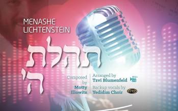 "Menashe Lichtenstein Releases Debut Single ""Tehilas Hashem"""