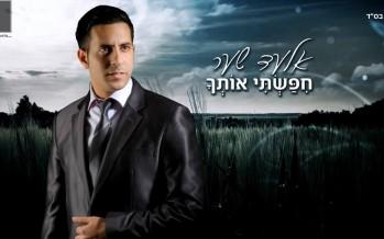 "Elad Shaer Releases Touching Ballad ""Chipasti Otach"""