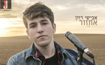 """Echzor"" Avishai Rosen 17, Releases New Single + Music Video"