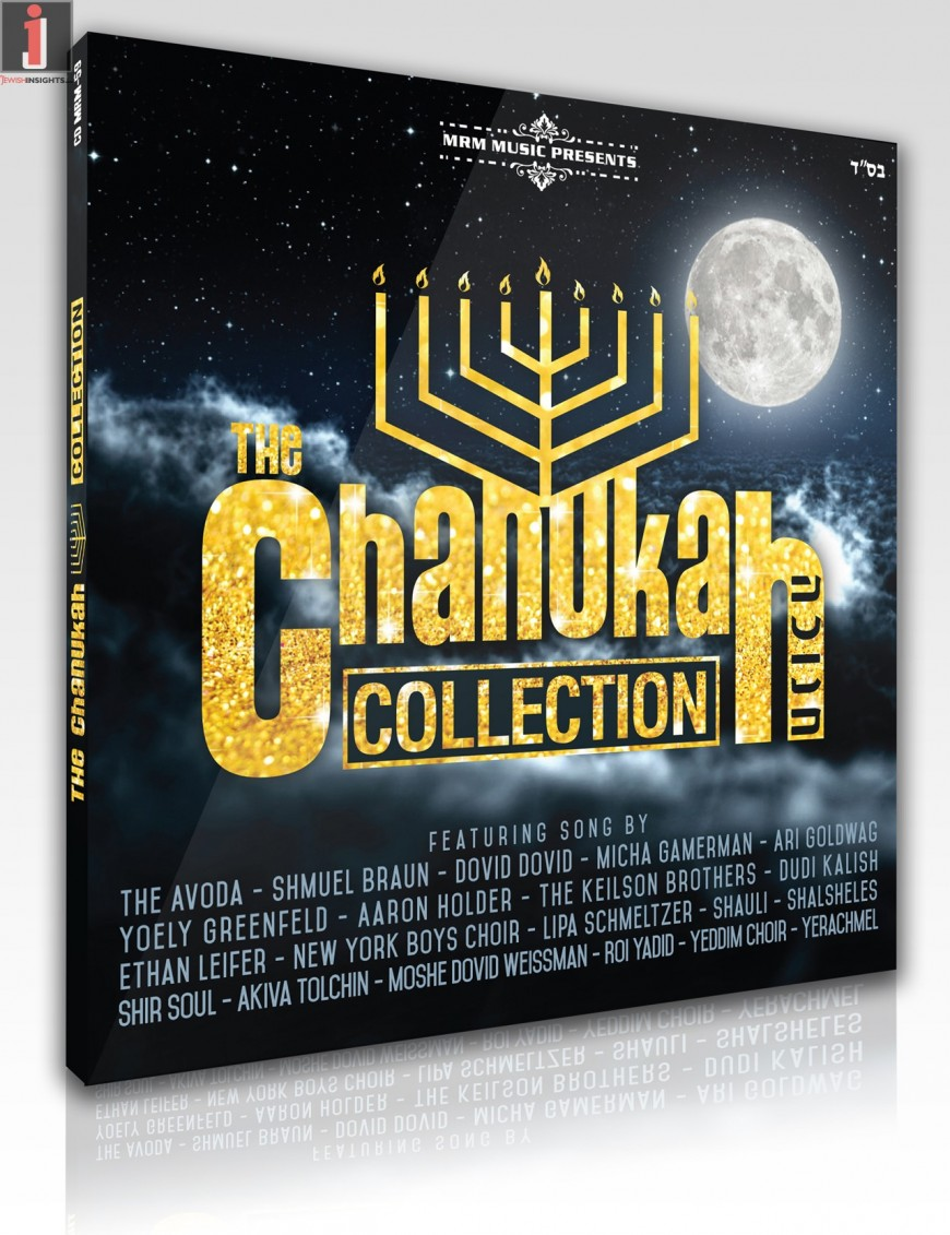 MRM Music Presents: The Chanukah Collection