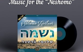 "Shloime Gertner Releases New Single ""Neshomo"""
