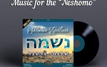 """Shloime Gertner Releases New Single """"Neshomo"""""""