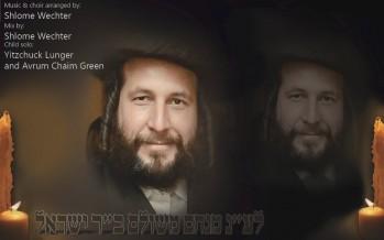 In Memory of Menachem Stark – Yitzchuck Linger & Avrum Chaim Green