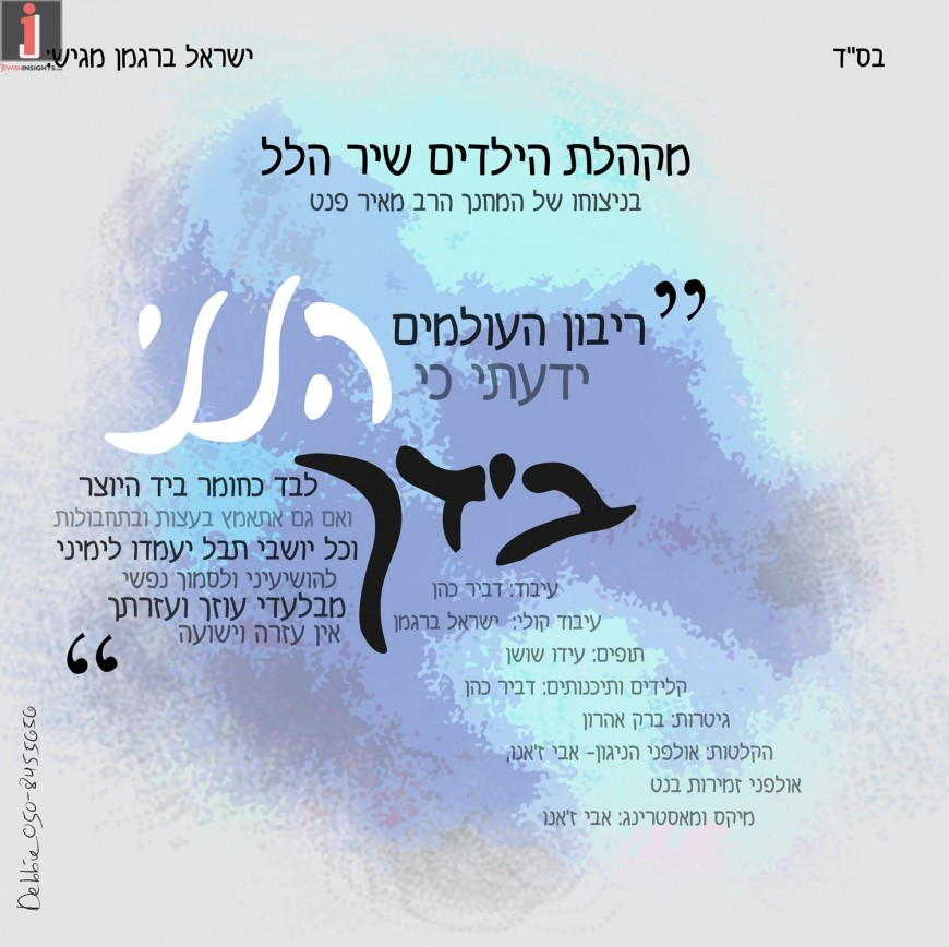 "The Children's Choir ""Shir Hallel""Release Their Debut Single ""Hineni B'Yadcha"""